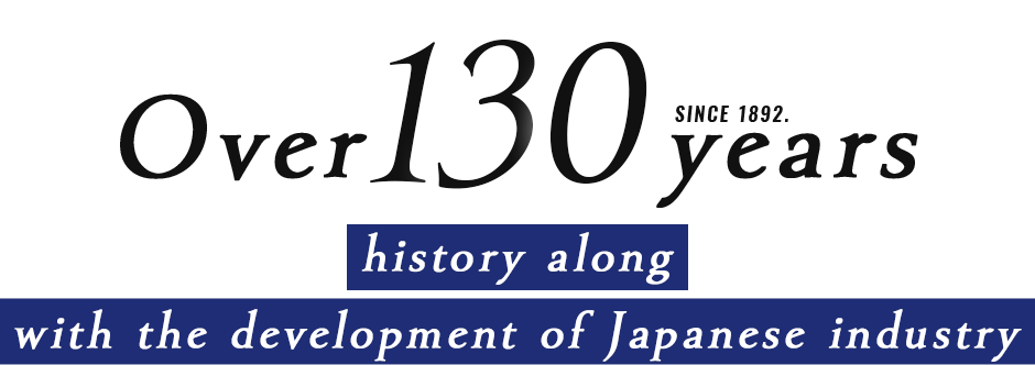 Over120Years history along with the development of japanese industry
